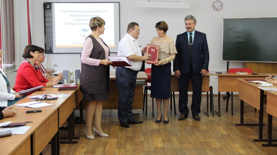 Совещание руководителей образовательных учреждений Свердловского района.